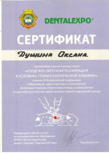 сертификат мендсестры