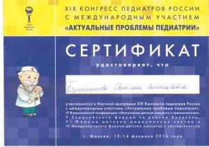 Буланникова Светлана Вячеславовна