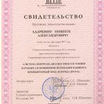 Адаркин Никита Александрович