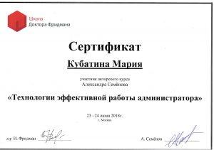 сертификат администратора