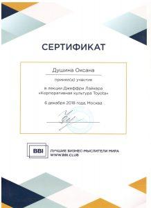 сертификат лекция