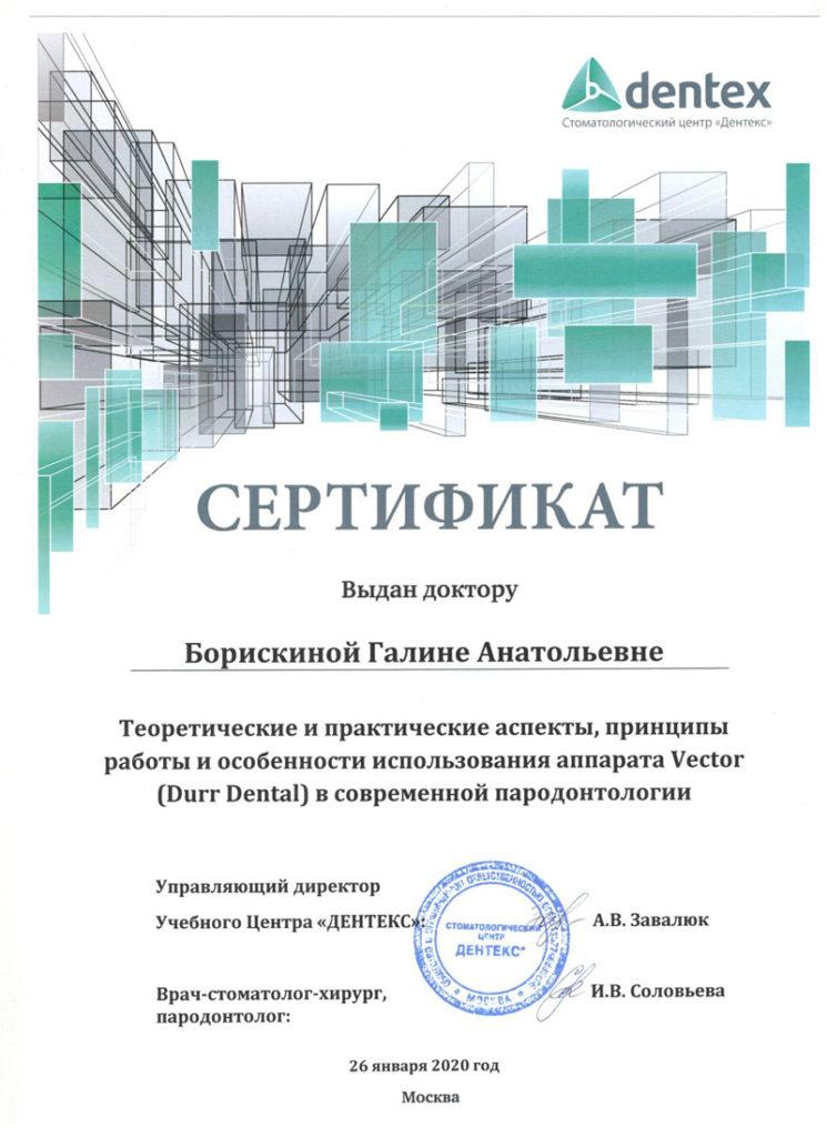 сертификат врача- стоматолога