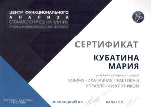 сертификат об участии