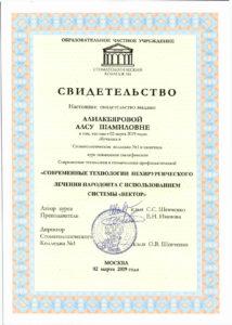 сертификат гигиениста стоматологического