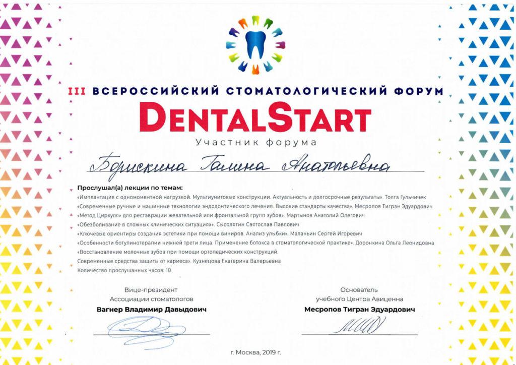 сертификат врача-стоматолога