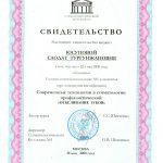 Юсупова Александра Анатольевна