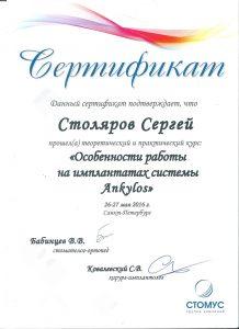 Столяров Сергей Владимирович
