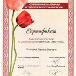 Осипова Лариса Юрьевна