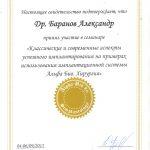 Баранов Александр Геннадиевич