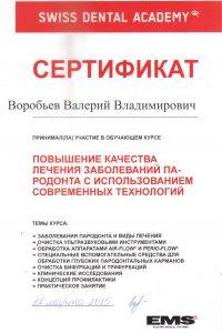 Воробьев Валерий Владимирович