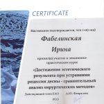 Фабелинская Ирина Викторовна
