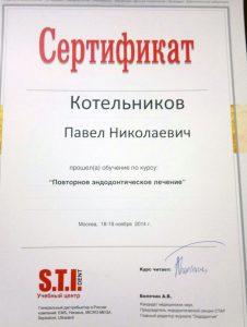 Котельников Павел Николаевич