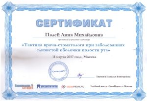 Палей Анна Михайловна