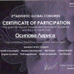 Третий Глобальный Эстетический Конгресс