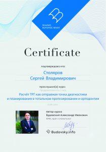 сертификат врач-стоматолога