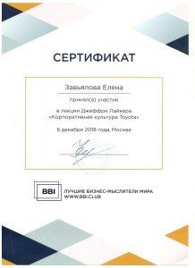 сертификат об участии в лекции