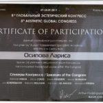 сертификат стоматолога-ортопеда