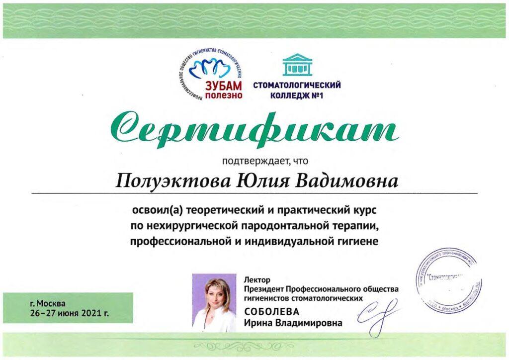 сертификат гигиениста
