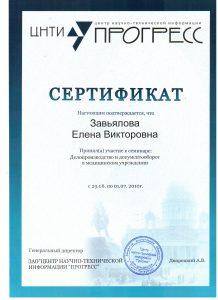 Завьялова Елена Викторовна
