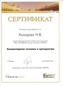 Холодова Наталья Владимировна