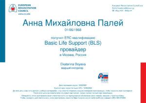 сертификат стоматолога по неотложной помощи