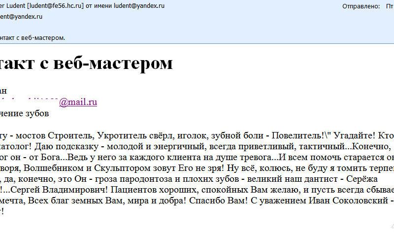 стоматология отзывы Иван Соколовский