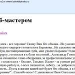 томатология отзывы 140404 Иван Соколовский