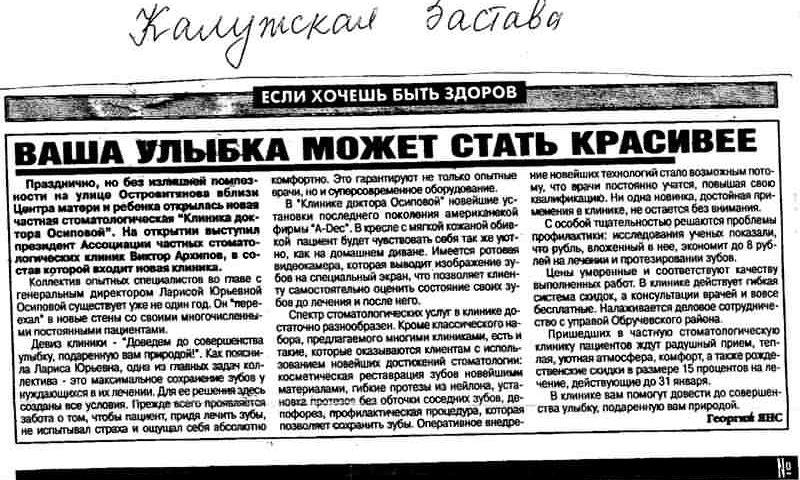 Ваша улыбка может стать красивее Газета ЮЗАО, г.Москвы За Калужской заставой, декабрь 2005 года.