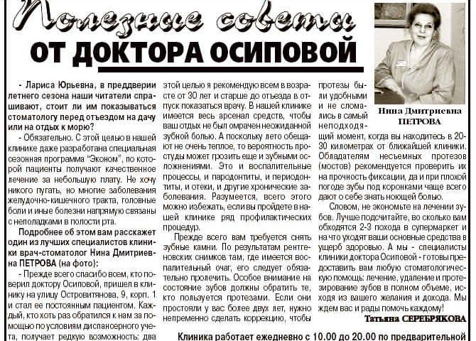 Профилактика превыше всего Статья в газете За Калужской Заставой от 23 марта 2006 года