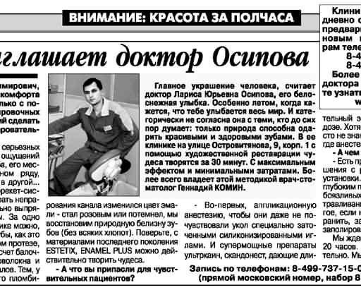 Вас приглашает доктор Осипова Статья в газете За Калужской Заставой №21 от 15-21 июня 2006 года.