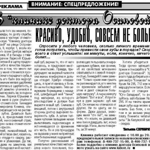В клинике доктора Осиповой Статья в газете За Калужской заставой №25 от 13-19 июля 2006 года.
