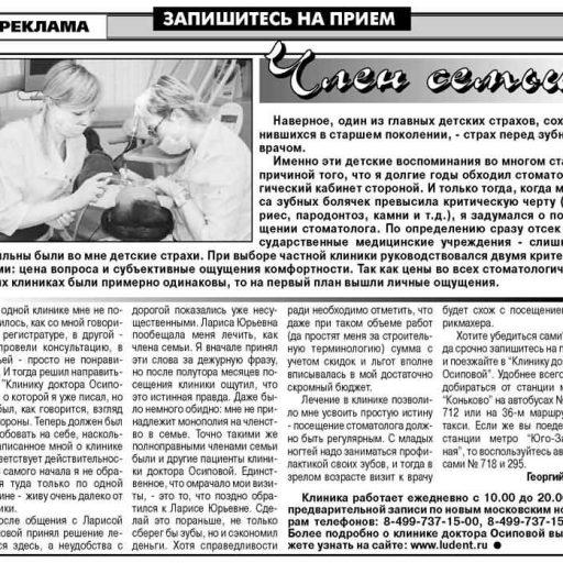 Запишитесь на прием. Член семьи Статья в газете За Калужской заставой №31 от 31 авг - 6 сент 2006 года.