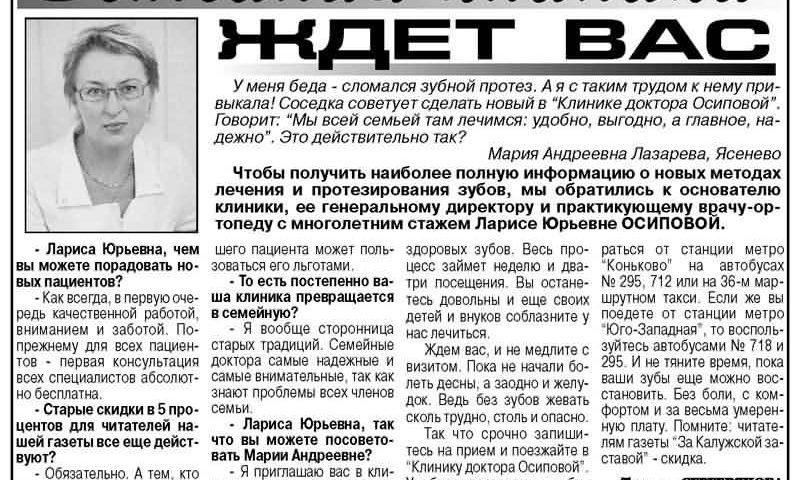 Семейная клиника ждет Вас Статья в газете За Калужской заставой №34 от 21-27 сентября 2006 года