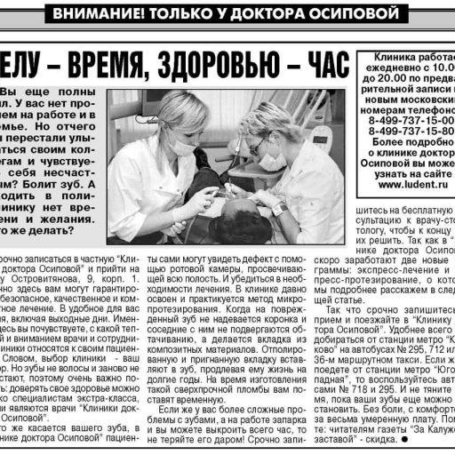 Делу - время, здоровью - час Статья в газете За Калужской заставой, №38(472) от 19-25 октября 2006 года