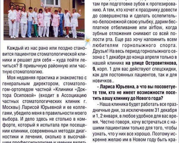 В Новый год - с красивой улыбкой Статья в городской газете Округа, №46 от 02 декабря 2006 года
