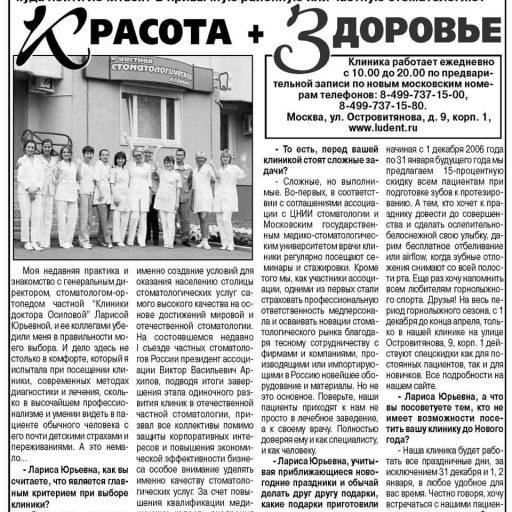 Красота + здоровье Статья в газете За Калужской заставой от 30 ноября 2006 года