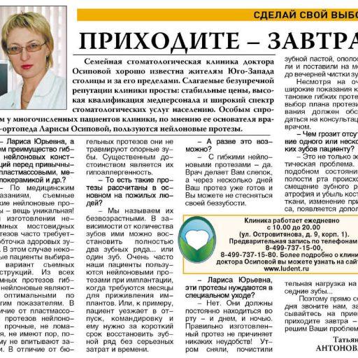 Приходите - завтра! Статья в газете За Калужской заставой от 29 марта 2007 года