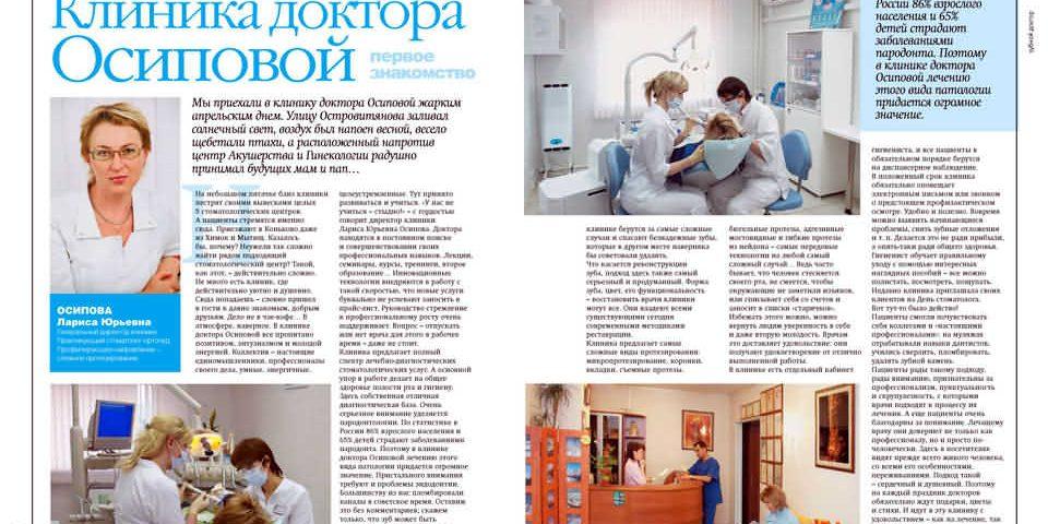 Клиника доктора Осиповой. Первое знакомство. Статья в журнале Зубной доктор апрель 2007 года