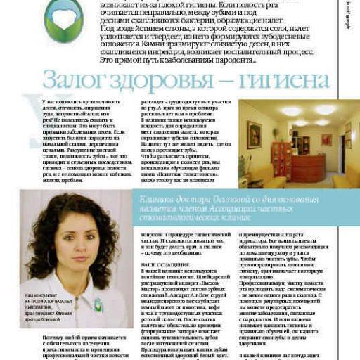 Залог здоровья - гигиена Статья в журнале Зубной доктор, октябрь 2007 года