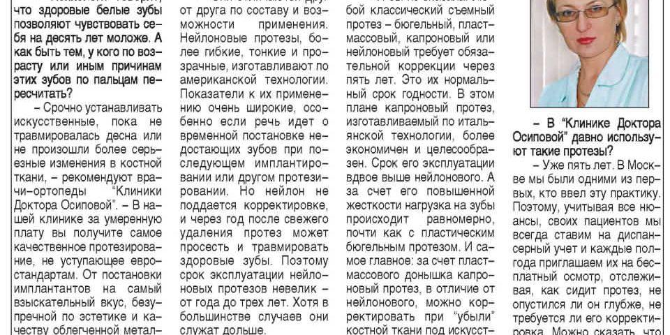 Секреты хорошего настроения от доктора Осиповой Статья в газете За Калужской заставой от 27 сентября 2007 года