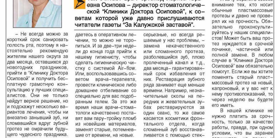 Затянешь с лечением - испортишь праздник Статья в газете За Калужской заставой от 01 ноября 2007 года