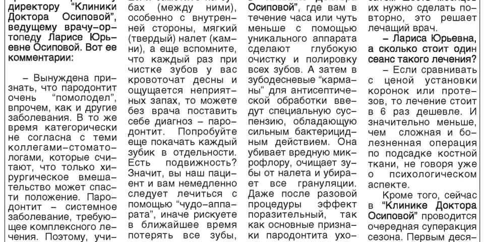 Новогодние подарки от доктора Осиповой Статья в газете За Калужской заставой №49 от 27 декабря 2007 года