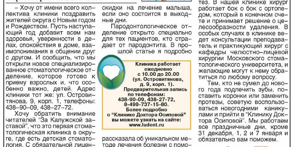 Жить с пародонтитом нельзя! Вылечить можно Статья в газете За Калужской заставой №45 от 29 ноября 2007 года