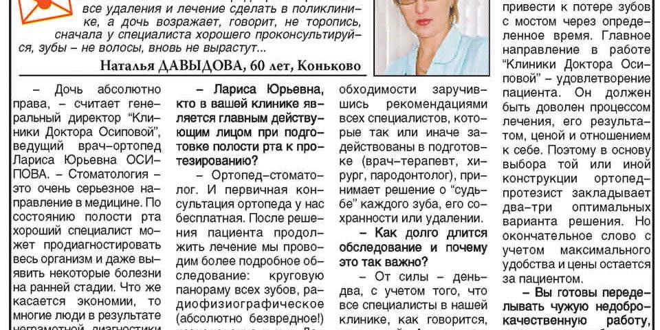 К стоматологу всей семьей Статья в газете За Калужской заставой № 8 от 06 марта 2008 года