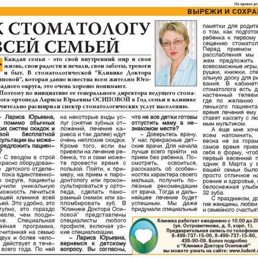 Грамотное протезирование - залог здоровья Статья в газете За Калужской заставой от 24 января 2008 года