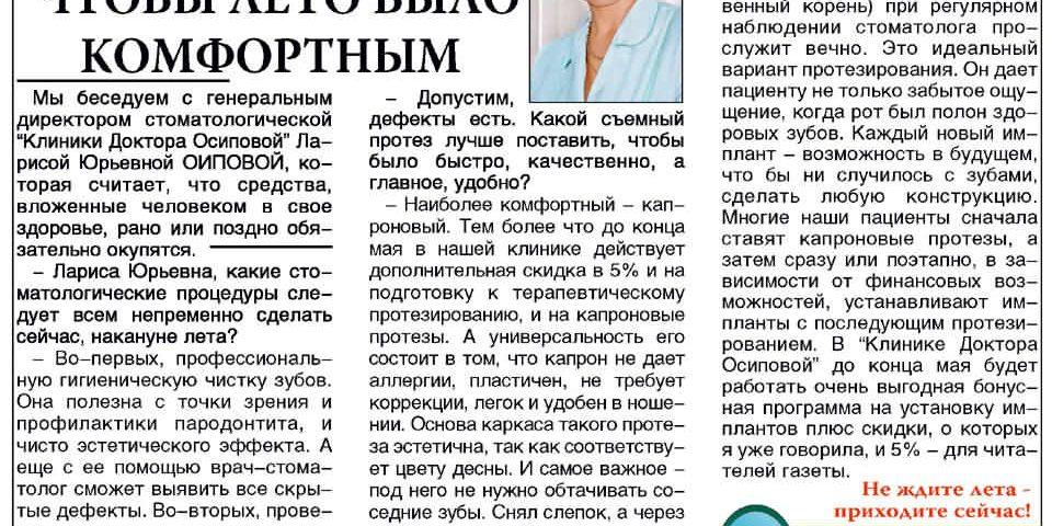 Чтобы лето было комфортным Статья в газете За Калужской заставой № 14 от 17 апреля 2008 года
