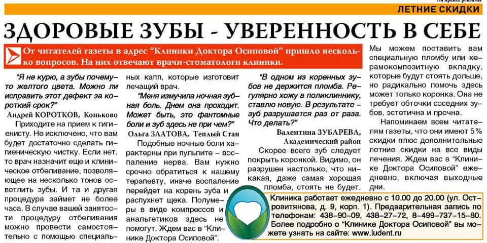 Здоровые зубы - уверенность в себе Статья в газете За Калужской заставой от 26 июня 2008 года