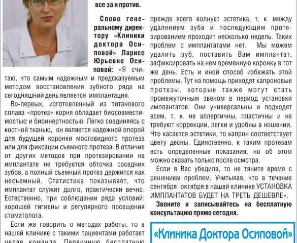 Имплантация - это надежно! Статья в городской газете Округа, август 2008