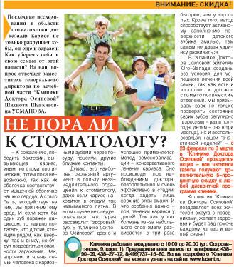 Не пора ли к стоматологу? Статья в газете За Калужской заставой, февраль 2009 года