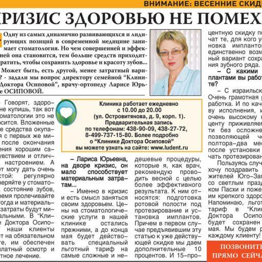 Кризис здоровью не помеха Статья в газете За Калужской заставой, 16 апреля 2009 года